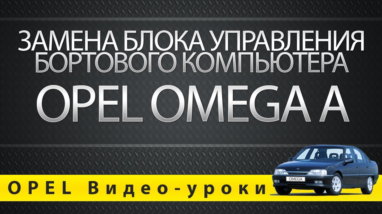 Замена блока управления бортового компьютера Opel Omega A