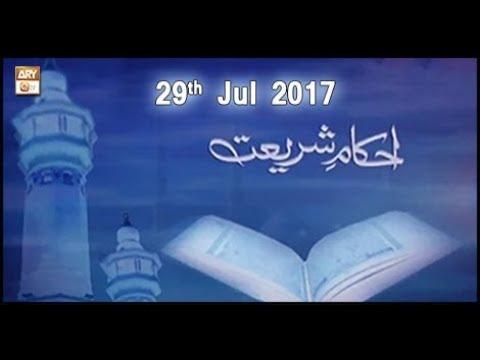 Ahkam E Shariat - 29th July 2017 - ARY Qtv