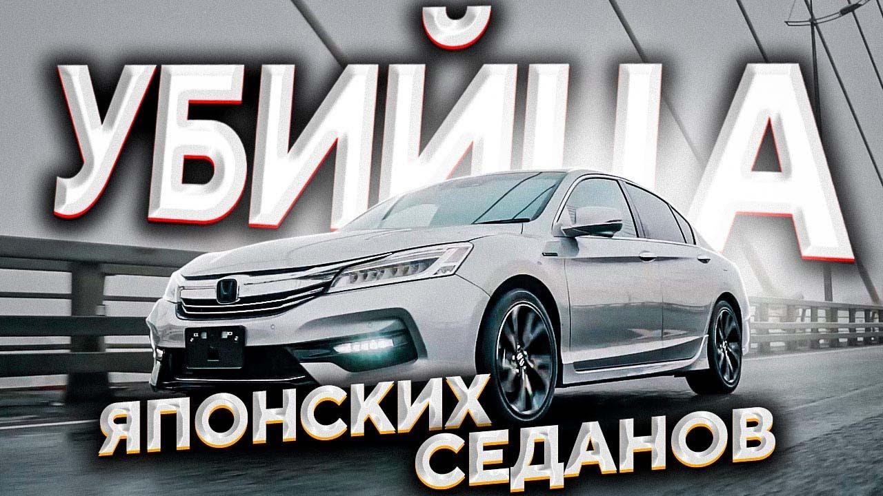 УБИЙЦА КОНКУРЕНТОВ / HONDA ACCORD HYBRID CR7