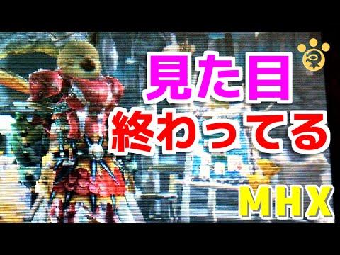 【MHX】ガンランス装備作ったけど見た目が終わってる【モンハンクロス】