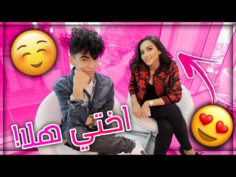 #AskMe with My Sister Hala! (First Time She's on YouTube!!)
