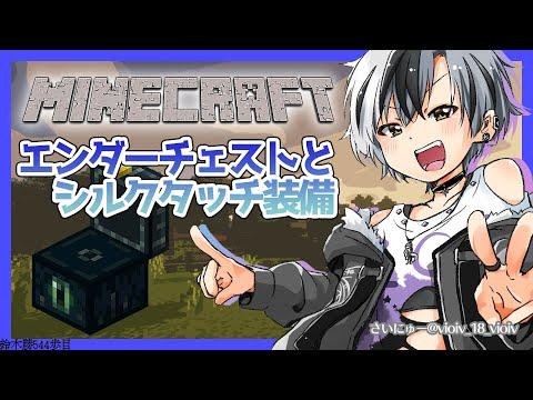 【Minecraft】エンダーチェスト&シルクタッチ装備を作りたい!【鈴木勝/にじさんじ】