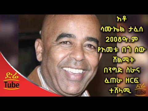 "Ethiopia: Samuel Tafese ""The Benevolent Person of The Year Award"" in Entrepreneurship thumbnail"