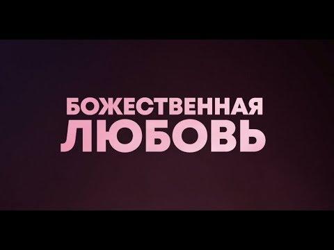 Божественная любовь (18+) - трейлер