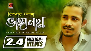Vanga Nay | F A Sumon ft Kishore Palash | Bangla Song 2017 | Lyrical Video | ☢ EXCLUSIVE ☢