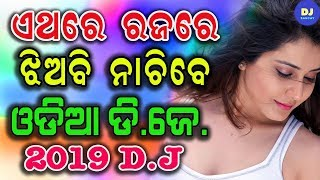 Rajo Special New Odia High Quality Hard Bass Non Stop Dj Mix 2019