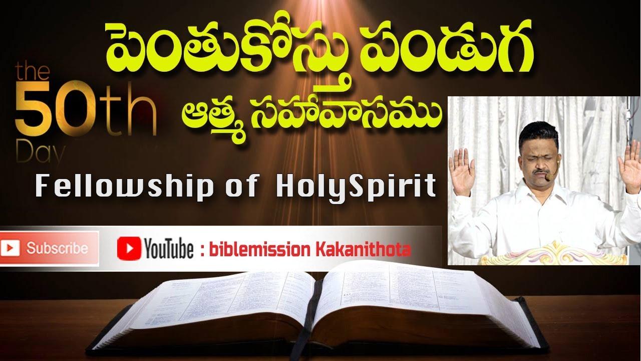 పెంతుకోస్తు పండుగ ప్రాముఖ్యత - ఆత్మసహవాసము    Rev.Dr.J.Samuel Kiran    Biblemission Guntur