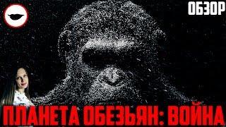 Планета обезьян: Война обзор фильма - УБИЙЦА ПОПКОРНОВЫХ БЛОКБАСТЕРОВ