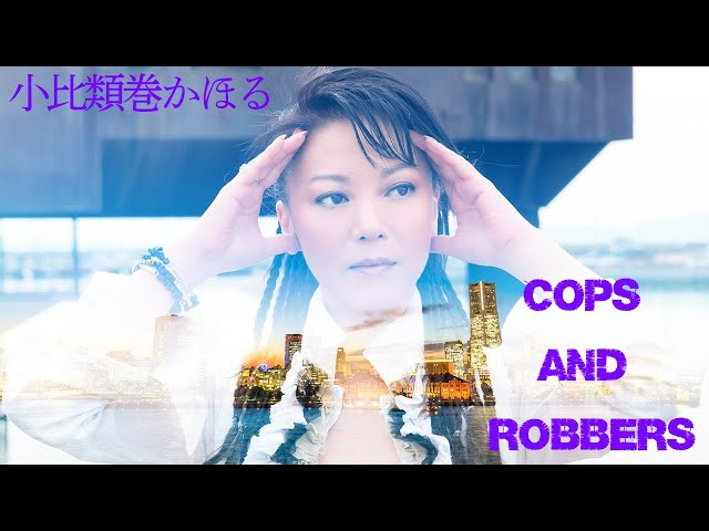 小比類巻かほる - Cops And Robbers (Official Video)