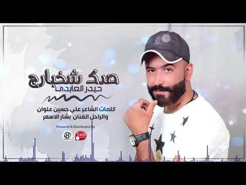 حيدر العابدي _ صدك شخبارج {Haider Al Abedi - Sadak - Shakhbarj {{Official Audio