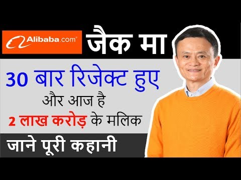 Alibaba Founder Jack Ma Story in Hindi | Alibaba Success Story | Jack Ma Biography in Hindi
