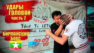 Удары головой Бирманский бокс, часть 2. Техника ударов головой сбоку, средняя дистанция. Техника.
