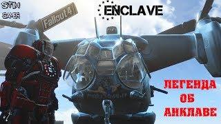 Fallout 4 Легенда об Анклаве - Игра С Огнём  Уничтожение Базы Братства Стали