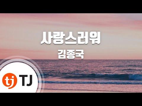 [TJ노래방] 사랑스러워 - 김종국 (Lovely - Kim Jong Kook) / TJ Karaoke