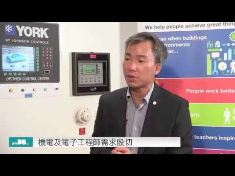 jobsDB Interview 企業專訪︰Johnson Controls 江森自控香港有限公司