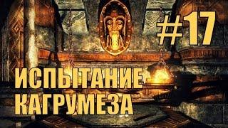 Прохождение Skyrim #17 Испытание Кагрумеза