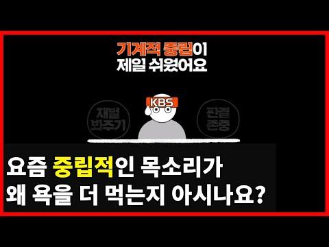 김어준의 뉴스공장, 다스뵈이다가 편파적이라고요? 요즘 중립이 욕을 더 먹는 이유는 바로..