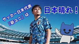 サッカー日本代表は「日本晴れ」!東京五輪向け新ユニフォーム【マスクにゃんニュース】