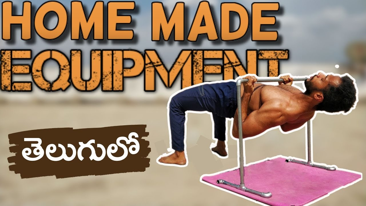 How to make GYM equipment at home in Telugu: SIMPLE and EASY