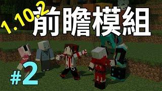 Minecraft 當個創世神|1.10.2 微笑草坪前瞻模組 #2「進擊海盜船」