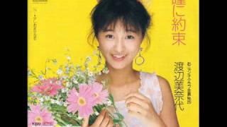渡辺美奈代 瞳に約束 まめこが歌いました.