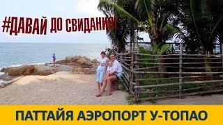 АЭРОПОРТ У-ТАПАО В ПАТТАЙЯ / Pattaya Garden Hotel (18 часть)