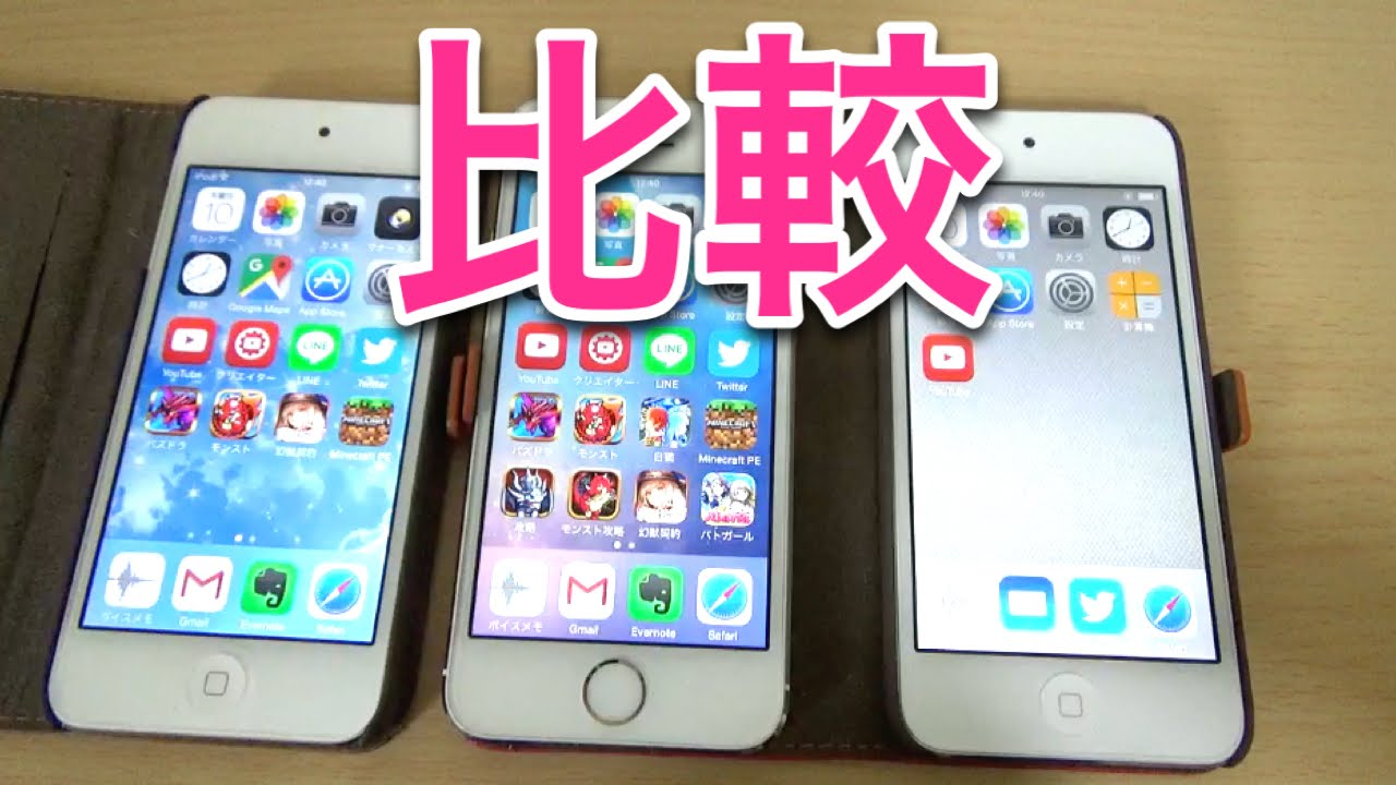 ipod touch 第 6 世代 ios10
