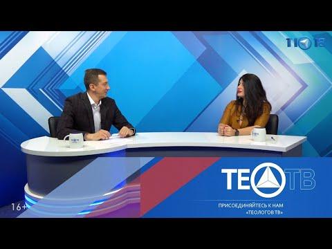 Мариэль Коджебаш / ТЕО-ТВ 16+