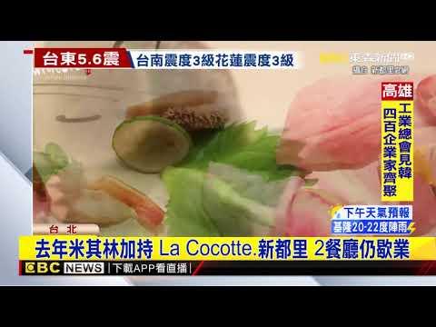 去年米其林加持 La Cocotte、新都里 2餐廳仍歇業