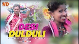 Desi Dulduli FULL VIDEO(Dillip Pradhan & Antara Chakrabarty) Sambalpuri Folk l RKMedia
