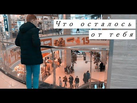 Что осталось от тебя   Премьера клипа 2019   АэроПарк Брянск