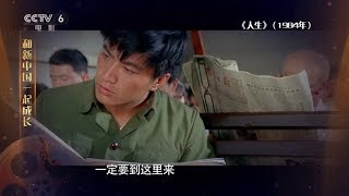 《人生》改编自路遥同名小说,一上映掀起大规模观影热潮【中国电影报道 | 20190816】
