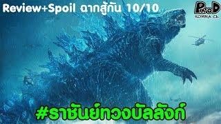รีวิว-สปอยล์-godzilla2-ราชันย์แห่งสัตว์ยักษ์ล้านปี-ฉากสู้กันให้10-10จ้า