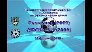 ДЮСШ-13-1 (2009) vs Коммунар (2009) (24-02-2018)