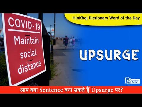 Upsurge In Hindi - HinKhoj - Dictionary