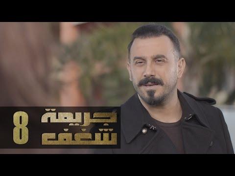 Jareemat Shaghaf Episode 8 - مسلسل جريمة شغف الحلقة 8
