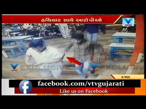 Daman Dabhel Firing Case: Accused caught in CCTV Footage firing 15 rounds | Vtv News