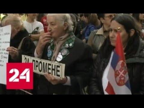 В Сербии оппозиция снова вышла на протесты
