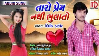 Taro Prem Nathi Bhulato   New Gujarati Love Song 2019   Dilip Thakor