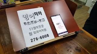 전주영어회화 취업준비 전북대어학원 200520
