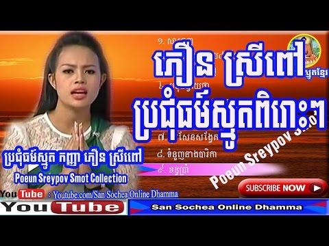 Smot Phoeun Srey Pov collection, ស្មូតខ្មែរ, ភឿន ស្រីពៅ, smot khmer 2015 by Phoeun Srey Pov,