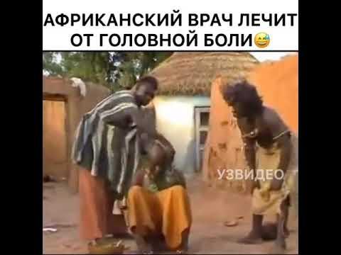 Африканский врач лечит от головной боли 😅 - YouTube