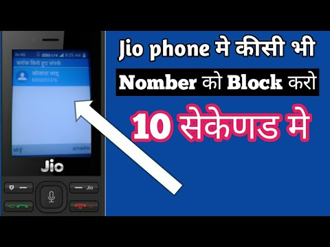 jio phone me number blacklist me kaise dale || how to block a number on jio  phone
