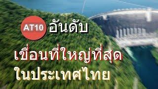 10 อันดับ เขื่อนที่ใหญ่ที่สุดในประเทศไทย