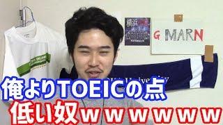 俺(中央大学商学部・帰国子女)のTOEICスコアが高すぎる件についてwwww thumbnail