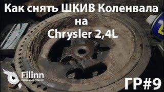Как снять шкив коленвала Chrysler Sebring 2.4, Dodge Stratus, Волга Сайбер - Гаражный ремонт #9