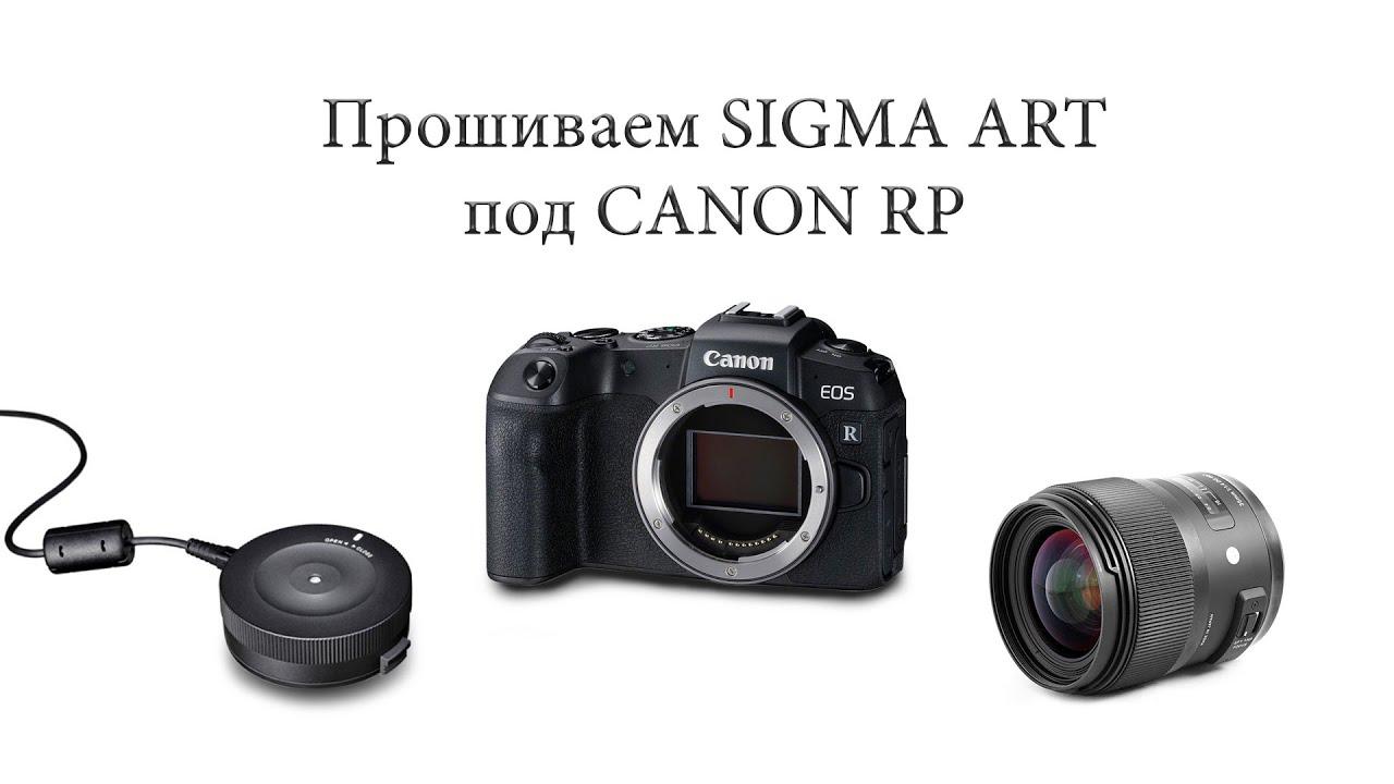Прошиваем Sigma Art под Canon RP
