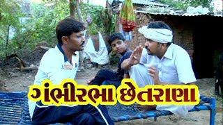ગંભીરભા છેતરાયા રિયલ ગુજરાતી કોમેડી વિડીયો /Gambhirbha Chetaraya Real Gujrati Comedy video