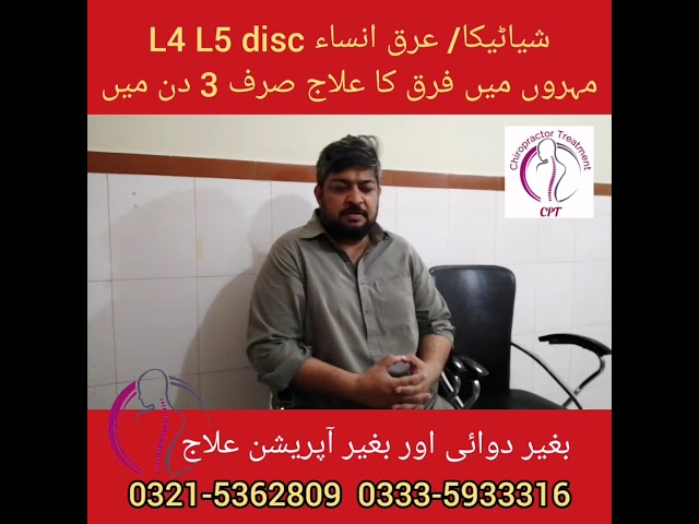 sciatica pain L4 L5 disc treatment without surgery by Chiropractor Aamir Shahazad CPT