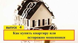 Как купить квартиру или Осторожно мошенники!